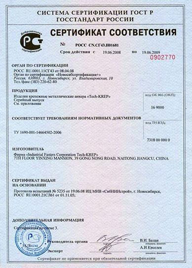 Сертификат соответствия№0156924.