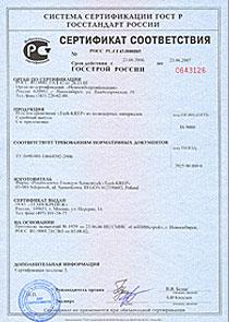 Сертификаты на продукцию ООО «Ленинградская Крепежная...»
